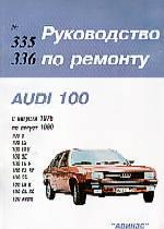 Audi 100 1976-1980 гг. Устройство, обслуживание и ремонт автомобилей