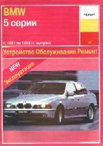 BMW 5 E34 c 1988 г. Устройство, обслуживание и ремонт автомобиля