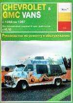 Chevrolet & GMC-van 1968-1987 Устройство, обслуживание и ремонт автомобилей