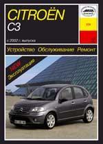 Citroёn C3 2002-2005гг. Устройство, обслуживание, ремонт и эксплуатация автомобилей