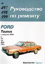 Ford Taunus с 1979г. Устройство, обслуживание и ремонт автомобилей