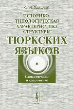 Историко-типологическая характеристика структуры тюркских языков: Словосочетание и предложение