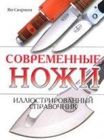Современные ножи. Иллюстрированный справочник