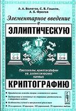 Элементарное введение в эллиптическую криптографию. Протоколы криптографии на эллиптических кривых