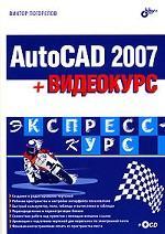 AutoCAD 2007. Экспресс-курс + CD