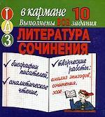 ГДЗ-микро в кармане, 10 класс. Литература. Сочинения