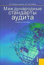 Международные стандарты аудита. Учебное пособие