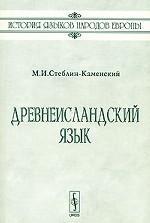 Древнеисландский язык. 3-е издание