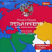 Третья империя. Россия, которая должна быть. Часть вторая: Россия сегодня