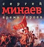Время героев (сборник рассказов)