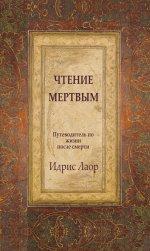 Чтение мертвым. 3-е изд. Путеводитель по жизни