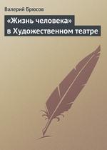 «Жизнь человека» вХудожественном театре