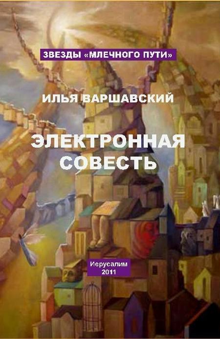 Электронная совесть (сборник)