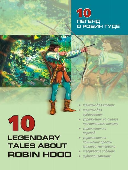 10 легенд о Робин Гуде: Пособие по аналитическому чтению и аудированию (+MP3)