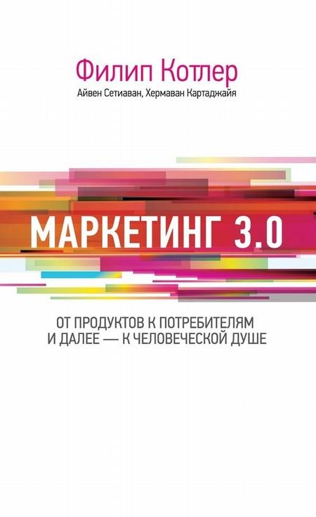 Маркетинг 3.0: от продуктов к потребителям и далее – к человеческой душе