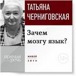Лекция «Зачем мозгу язык?»