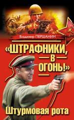 «Штрафники, в огонь!» Штурмовая рота (сборник)