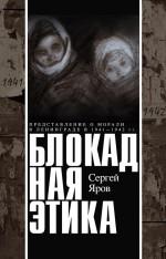 Блокадная этика. Представления о морали в Ленинграде в 1941–1942 гг
