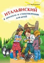 Итальянский в диалогах и стихотворениях для детей (+MP3)