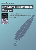 Путешествие внаукоград Корсунь