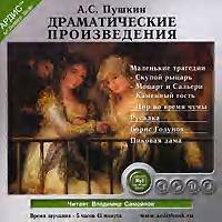Драматические произведения: Маленькие трагедии. Русалка. Борис Годунов. Пиковая дама