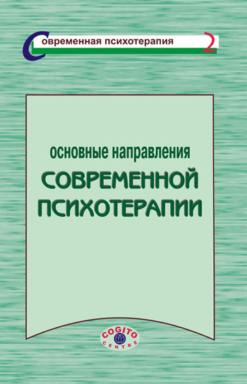 Основные направления современной психотерапии