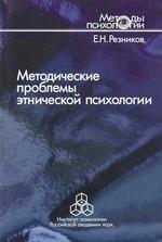 Методические проблемы этнической психологии