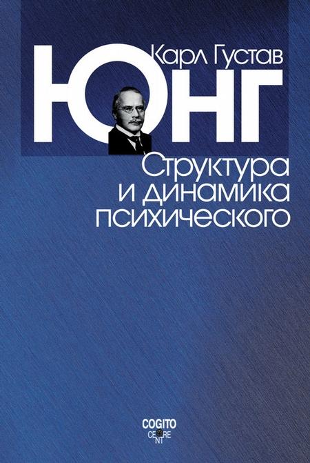 Структура и динамика психического (сборник)