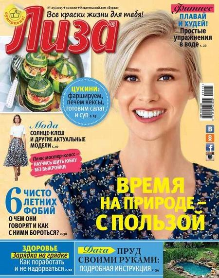 Журнал «Лиза» №29/2015