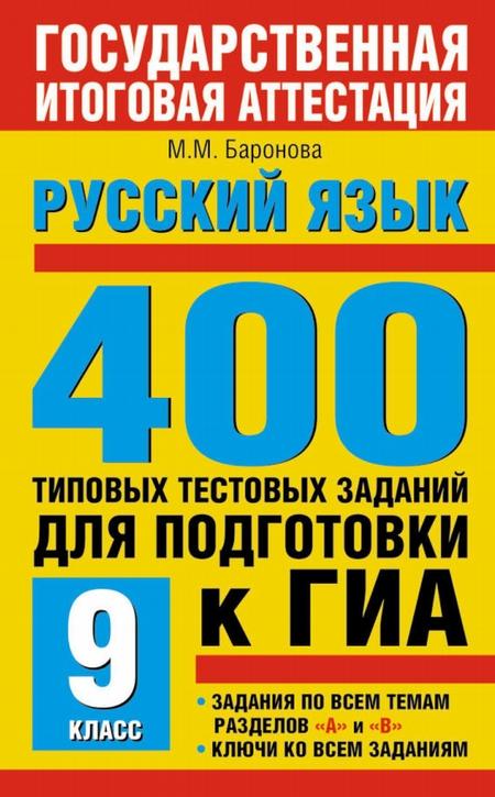 Русский язык. 400 типовых тестовых заданий для подготовки к ГИА. 9 класс