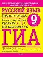 Русский язык. Рабочая тетрадь. Тематические задания уровней А, В, С для подготовки к ГИА. 9 класс