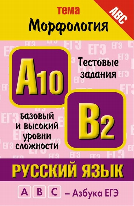 Русский язык. Тема «Морфология». Тестовые задания базового и высокого уровней сложности: А10, В2