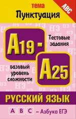 Русский язык. Тема «Пунктуация». Тестовые задания базового уровня сложности: А19-А25