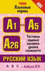 Русский язык. Тема «Языковые нормы». Тестовые задания базового уровня сложности: А1-А5, А26