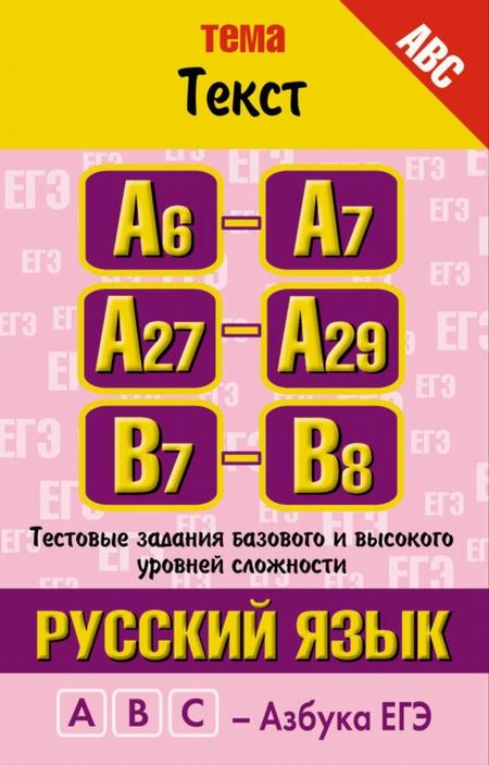 Русский язык. Тема «Текст». Тестовые задания базового и высокого уровней сложности: А6-А7, А27-А29, В7-B8