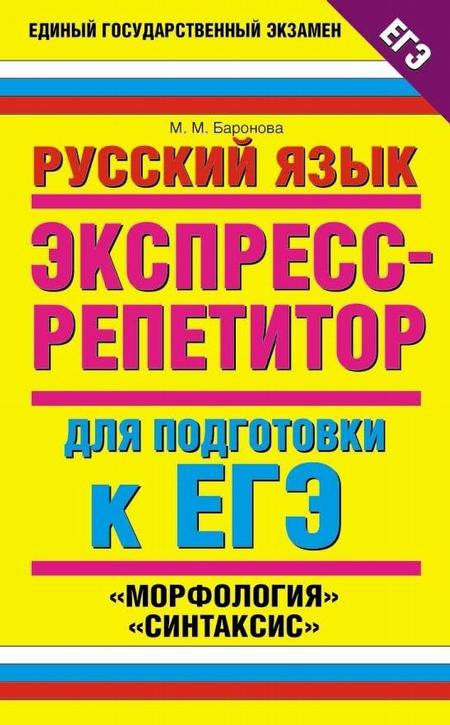 Русский язык. Экспресс-репетитор для подготовки к ЕГЭ. «Морфология», «Синтаксис»