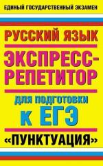 Русский язык. Экспресс-репетитор для подготовки к ЕГЭ. «Пунктуация»