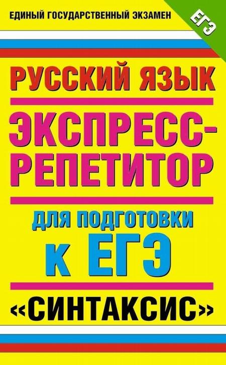 Русский язык. Экспресс-репетитор для подготовки к ЕГЭ. «Синтаксис»