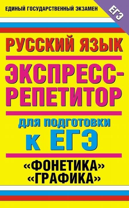 Русский язык. Экспресс-репетитор для подготовки к ЕГЭ. «Фонетика». «Графика»
