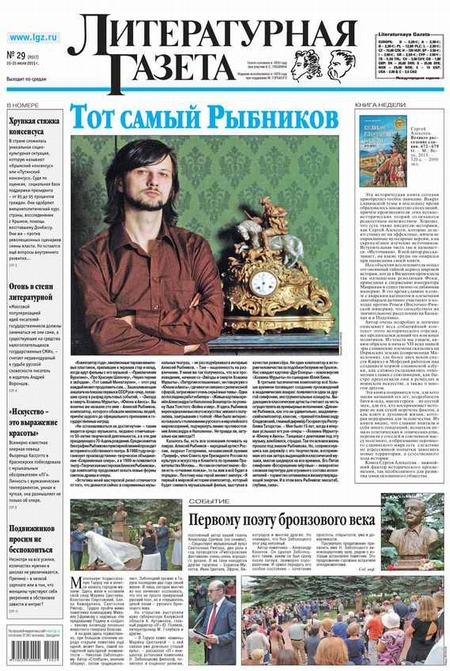 Литературная газета №29 (6517) 2015
