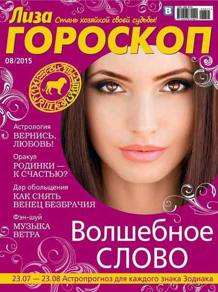 Журнал «Лиза. Гороскоп» №08/2015