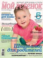 Журнал «Лиза. Мой ребенок» №08/2015