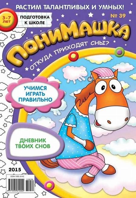ПониМашка. Развлекательно-развивающий журнал. №39/2015