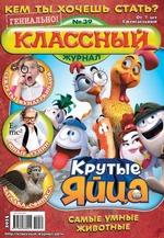 Классный журнал №39/2015
