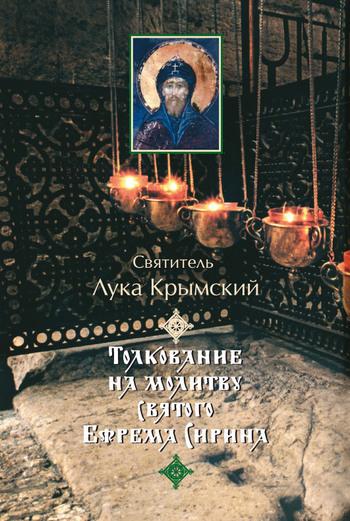 Толкование на молитву святого Ефрема Сирина
