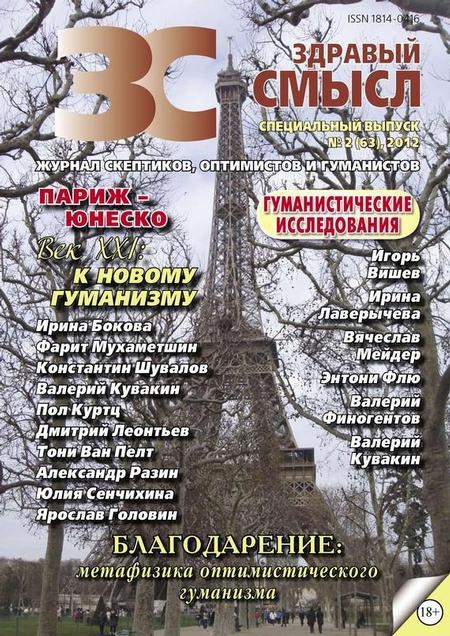 Здравый смысл. Журнал скептиков, оптимистов и гуманистов. №2 (63) 2012
