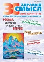 Здравый смысл. Журнал скептиков, оптимистов и гуманистов. №1 (58) 2011