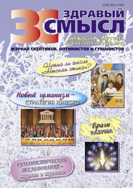 Здравый смысл. Журнал скептиков, оптимистов и гуманистов. №4 (61) 2011 – №1 (62) 2012