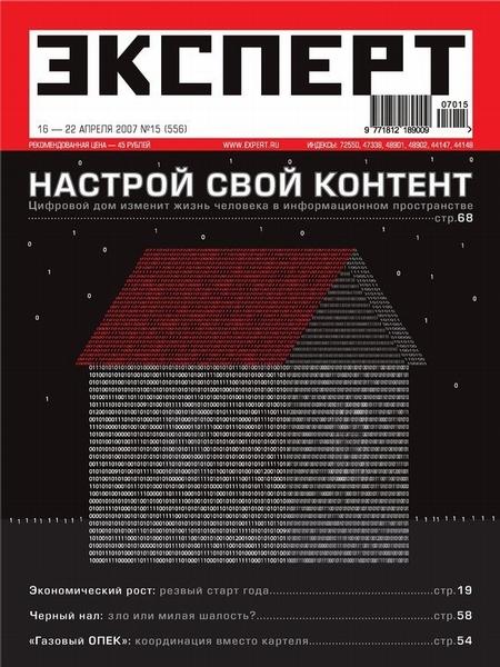 Эксперт №15/2007