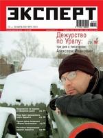 Эксперт №10/2007